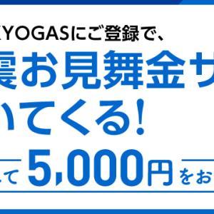 東京ガス「myTOKYOGAS」の地震お見舞金サービスが終了してた