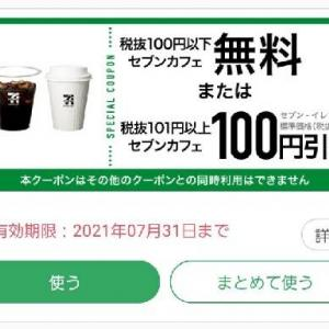 セブンアプリでアイスコーヒー100円オフ(今日は7月11日ですよ!)