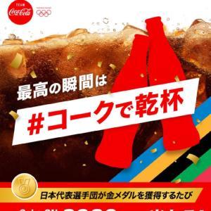 オリンピックメダルラッシュで!「Coke ON」で1本ジュースもらった