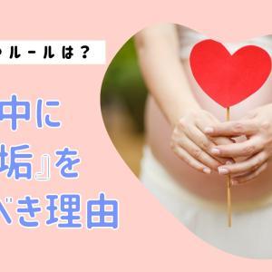 【Twitter】妊娠中に何度も救われた『マタ垢』の存在:作り方やルールは?