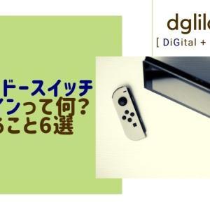ニンテンドースイッチオンラインとは?できること6選とやり方紹介【Nintendo Switch Online】