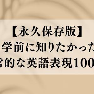 【永久保存版】留学前に知りたかった!日常的な英語表現1000選