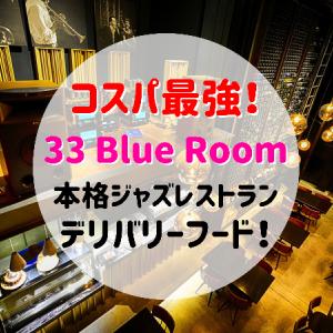 コスパ最強!本格ジャズレストランのお味をデリバリーしてみた!【33 Blue Room】