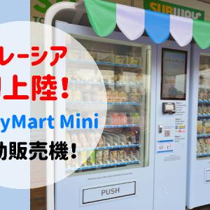 【マレーシア初上陸】超最新!ファミリーマートの自動販売機へ行ってみた結果…