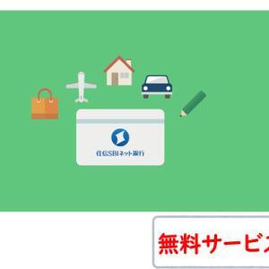 住信SBIネット銀行の「定額自動入金サービス」が超便利!
