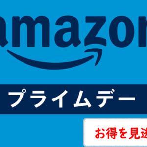Amazonプライムデー攻略まとめ