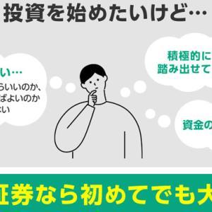LINE証券のメリット・デメリット【結論】投資初心はLINE証券から!