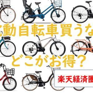電動自転車のお買い物 お店VS楽天市場どっちがお得?