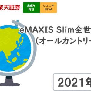ジュニアNISA eMAXIS Slim全世界株式(オールカントリー)運用益は+55,423円でした。(2021年4月~2021年10月)