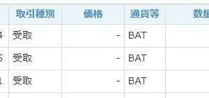 Brave BAT 振込