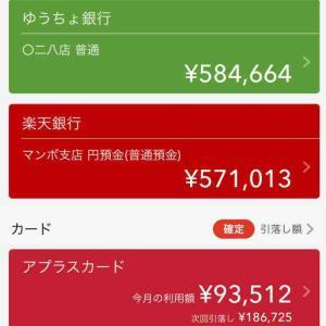 財テク・貯金の一歩 家計簿アプリでお金の流れを把握する