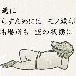 立花之ワニキの短歌 13