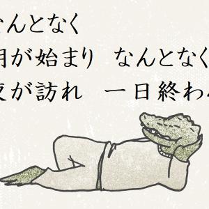 立花之ワニキの短歌 16
