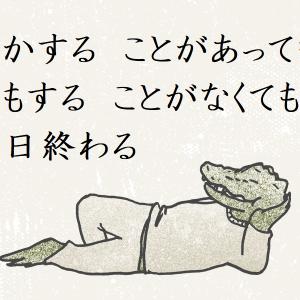 立花之ワニキの短歌 17