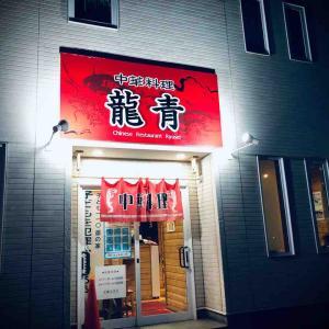 七飯町にある 「中華料理龍青」さんにてラーメンをキメてきました