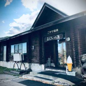 七飯町仁山にある ニヤマ温泉「あじさいの湯」に癒しを求め行って参りました