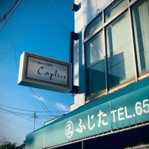 七飯町にある ふじた商店こと「cake &Cafe カプリス」さんにて 爆弾スイーツと ソフトクリームをキメてきました 78本/100本