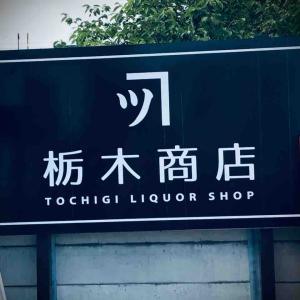 酒屋さんでソフトクリーム!?北斗市追分町にある「栃木商店」さんにてソフトクリームをキメてきました 79本/100本