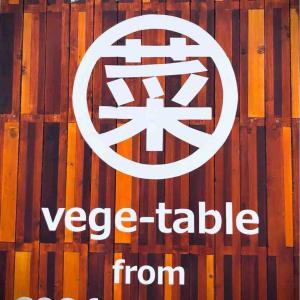 函館市西桔梗町の住宅街にある「マル菜ベジテーブル vege-table」さんにて弁当をテイクアウトってきました