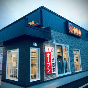 北斗市七重浜に先日オープンした 「吉野家 228号線北斗七重浜店」にて牛丼をキメてきました
