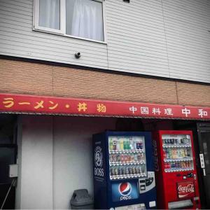 函館市山の手に店舗を構える「中国料理 中和廊」さんにてラーメンをキメてきました