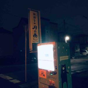 深夜帯に絶品スイーツを頂きたい!コンビニスイーツなんてお呼びじゃないの。函館市美原町にある「絹焼包み 月の雨」さんの自販機にてプティっとクレープをキメてきました