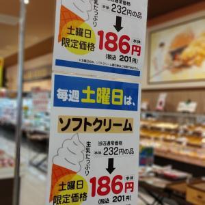 スーパーでソフトクリームを食べられる幸せを噛み締めて…七飯町鳴川にあるスーパーアークス七飯店内の「お弁当宝島」にてソフトクリームをキメてきました 104本/100本