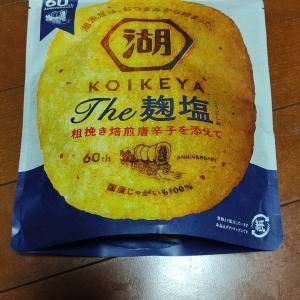 湖池屋の「KOIKEYA The麹塩」が超美味い