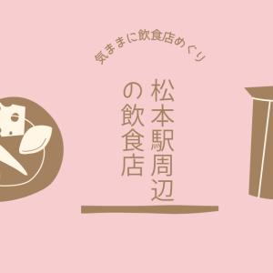松本駅周辺の飲食店/『珈琲美学・アベ』でモーニング!