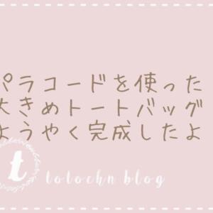 レザークラフト・パラコードを使った大きめトートバッグ【3】/完成!!