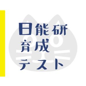 【日能研4年】第8回育成テスト結果(2021.06.19)