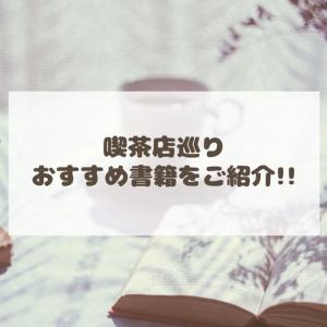 【喫茶店】おすすめ書籍をご紹介!