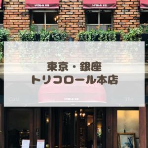 【喫茶店】トリコロール本店 / 銀座 / 回転扉の奥に広がる優雅な世界