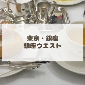 【喫茶店】銀座ウエスト / 銀座 / 思わず背筋が伸びる洗練された空間