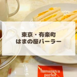 【喫茶店】はまの屋パーラー / 有楽町 / 長年愛されるサンドゥイッチ