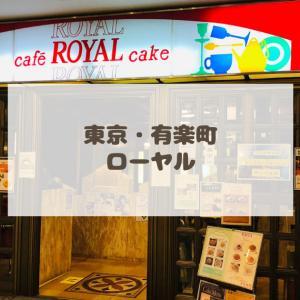 【喫茶店】ローヤル / 有楽町 / 昭和なビルの地下に広がる煌びやかな空間