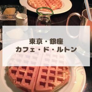 【喫茶店】カフェドルトン / 銀座 / アンティークの数々と過ごす贅沢な時間