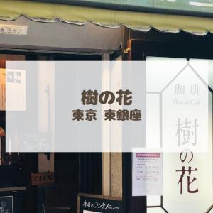 【喫茶店】樹の花 / 東銀座 / ジョンレノンも訪れたお店で過ごす静かな時間