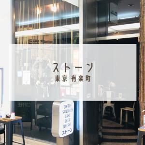 【喫茶店】ストーン / 有楽町 / たくさんの石が使われたモダンな空間