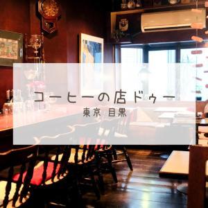 【喫茶店】コーヒーの店ドゥー / 目黒 / 柔らかな灯りの中で食べる絶品クロックムッシュ