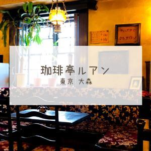 【喫茶店】珈琲亭ルアン / 大森 / 思わず心奪われる琥珀色の空間