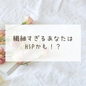 【HSP】繊細すぎるあなたはHSPかも?特徴や診断テストをご紹介!