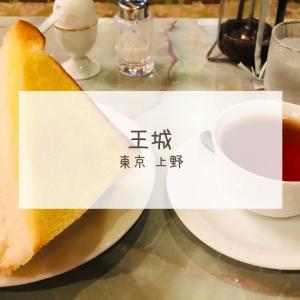 【喫茶店】王城 / 上野 / 喫茶店史上最厚!?ふかふかトーストと共に過ごす至高の時間