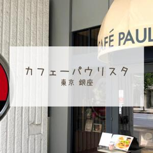 【喫茶店】カフェーパウリスタ / 銀座 / 創業100年超!老舗店で楽しむ真の「銀ブラ」