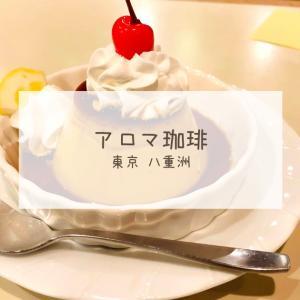 【喫茶店】アロマ珈琲 / 八重洲 / 早朝でも安心!ヤエチカで楽しむモーニング