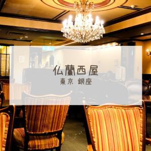 【喫茶店】仏蘭西屋 / 銀座 / 優雅な空間でいただくお手頃モーニング