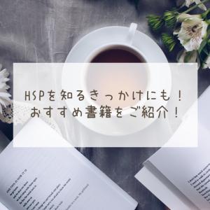 【HSP】HSPを知るきっかけにもなる!おすすめ書籍をご紹介!