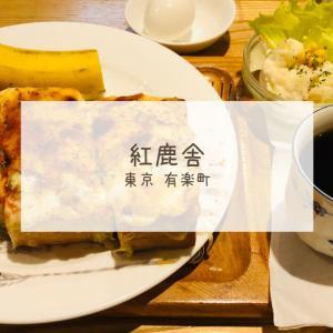 【喫茶店】珈琲館 紅鹿舎 / 有楽町 / 後引く美味しさの元祖ピザトーストをご賞味あれ!