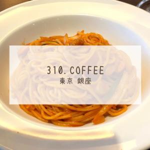 【喫茶店】310.COFFEE / 銀座 / 本格派コーヒーが味わえる憩いの空間