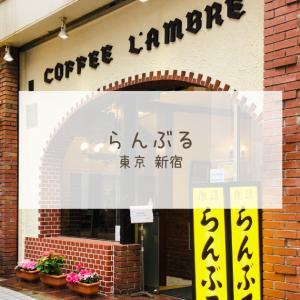 【喫茶店】名曲・珈琲 らんぶる / 新宿 / 地下宮殿のような店内で過ごす特別な時間